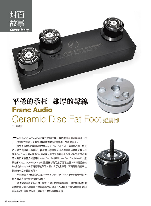 franc audio accessories_ceramic disc fat foot_hifi reviev hk_2_mały